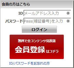 会員登録のボタンを押す。