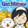 Get Money!(ゲットマネー)の評判・危険性の評価まとめ