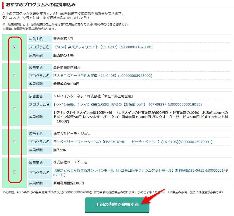 A8.netの登録手順その10。好みでチェックボックスを外して、完了。