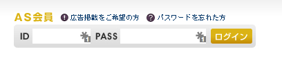 A8.netのトップページの画面左上にログインIDとパスワードを入力します。