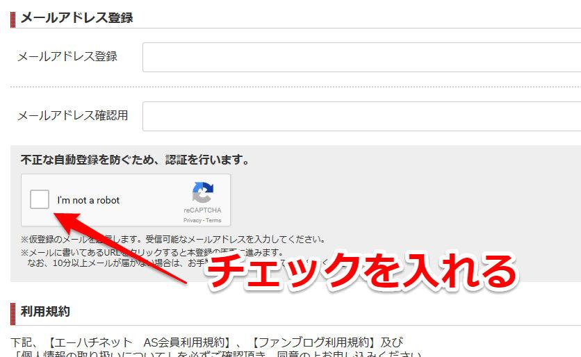 A8.netの登録手順その2。メールアドレスを入力してチェックを入れる。