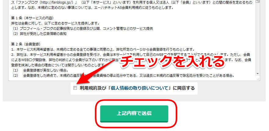 A8.netの登録手順その3。利用規約を読み、チェックを入れて次へ。
