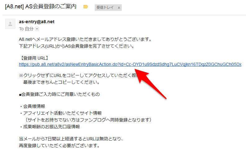 A8.netの登録手順その5。A8からメールが届いているので、URLをクリック。