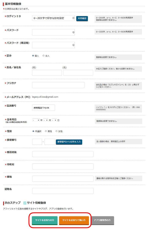 A8.netの登録手順その6。個人情報を入力していきます。