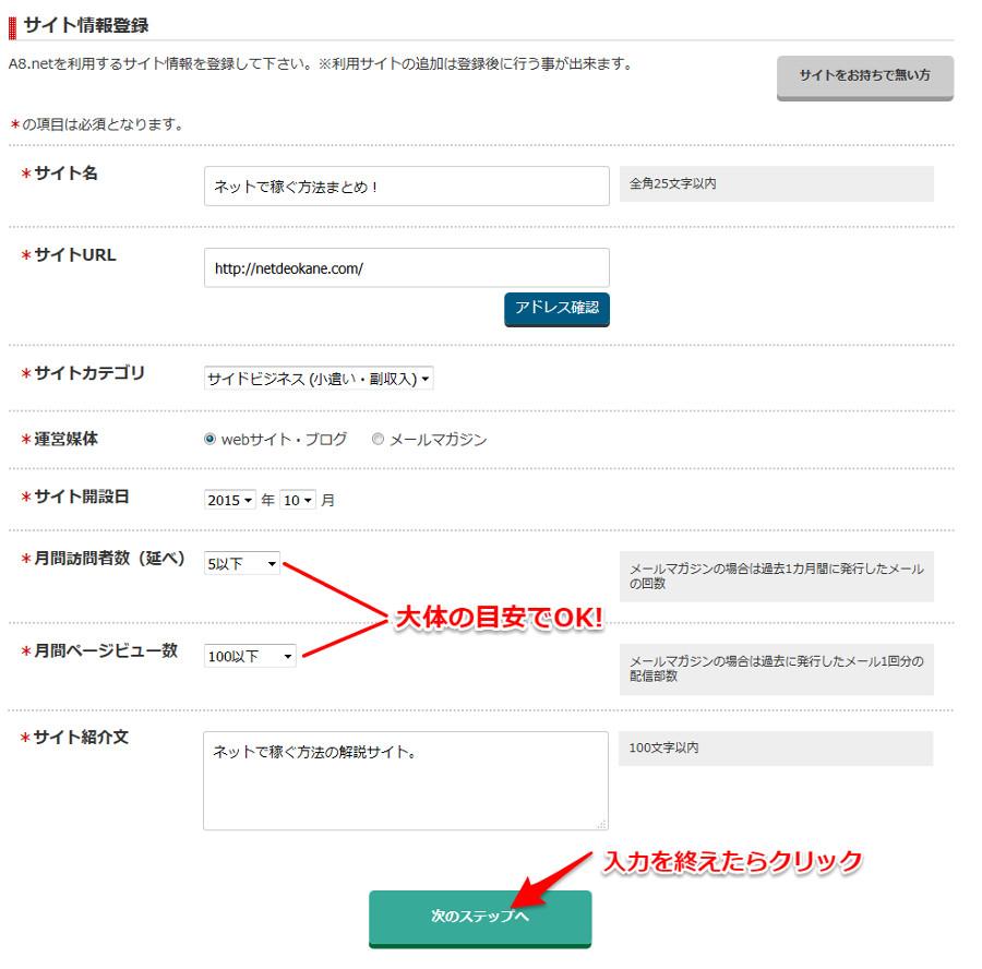 A8.netの登録手順その7。サイトを持っている方は自サイトの情報を入力しましょう。