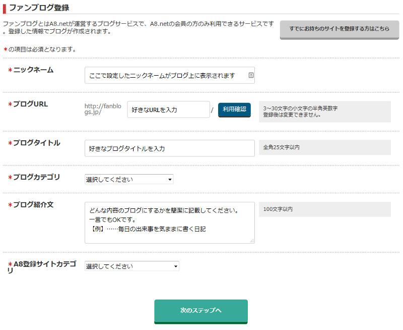 A8.netの登録手順その8。サイトを持っていない方は、新規に作るブログ情報を入力。