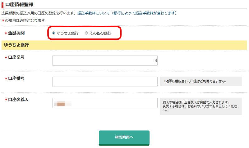 A8.netの登録手順その9。振込先口座の情報を入力。