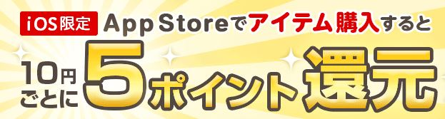 チャンスイットで課金アイテムを購入すると10円ごとに5P還元!