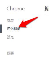 左端から拡張機能をクリック。