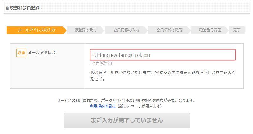ファンくるの登録画面でメールアドレスを入力します。