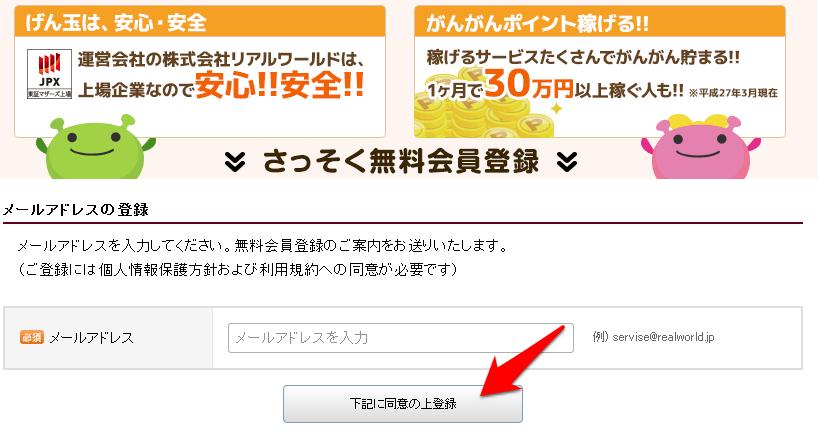 メールアドレスを入力して、利用規約を読んで登録。