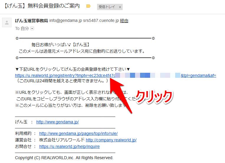 げん玉から仮登録メールが届いているので、URLをクリック。