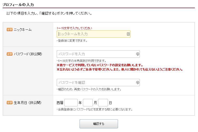 画面の指示に従って、登録情報を入力していきます。