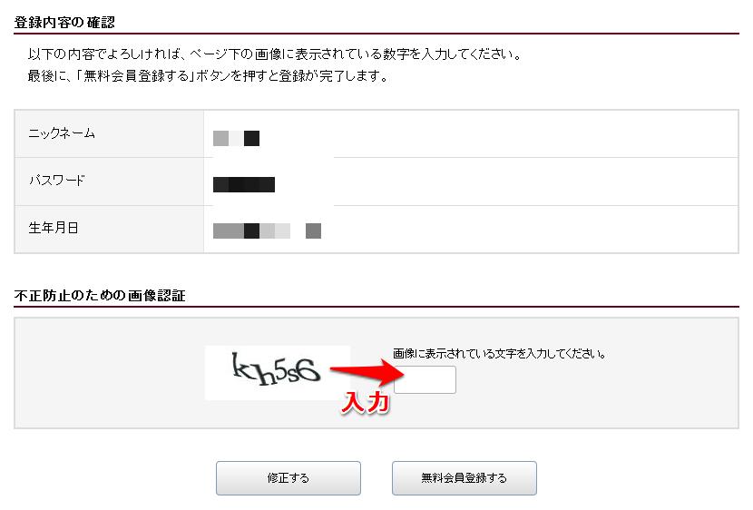 画像認証のあと、登録ボタンをクリック。