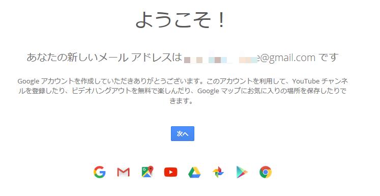 gmailアドレス作成完了画面。