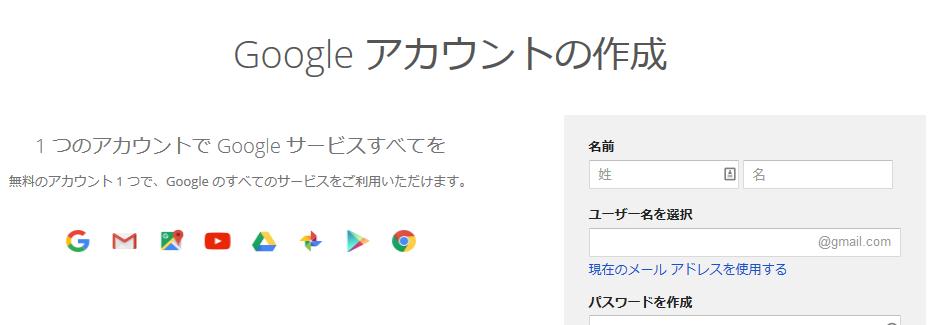 googleアカウント作成画面が表示されます。
