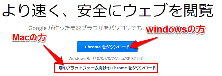 google chromeのダウンロード方法