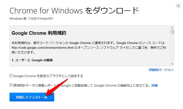 google chromeのダウンロード方法2