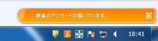 マクロミルチェッカーを使用すると、デスクトップ上で新着アンケートを知らせてくれます。