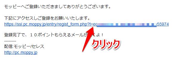 モッピーから届いたメールのURLをクリック。