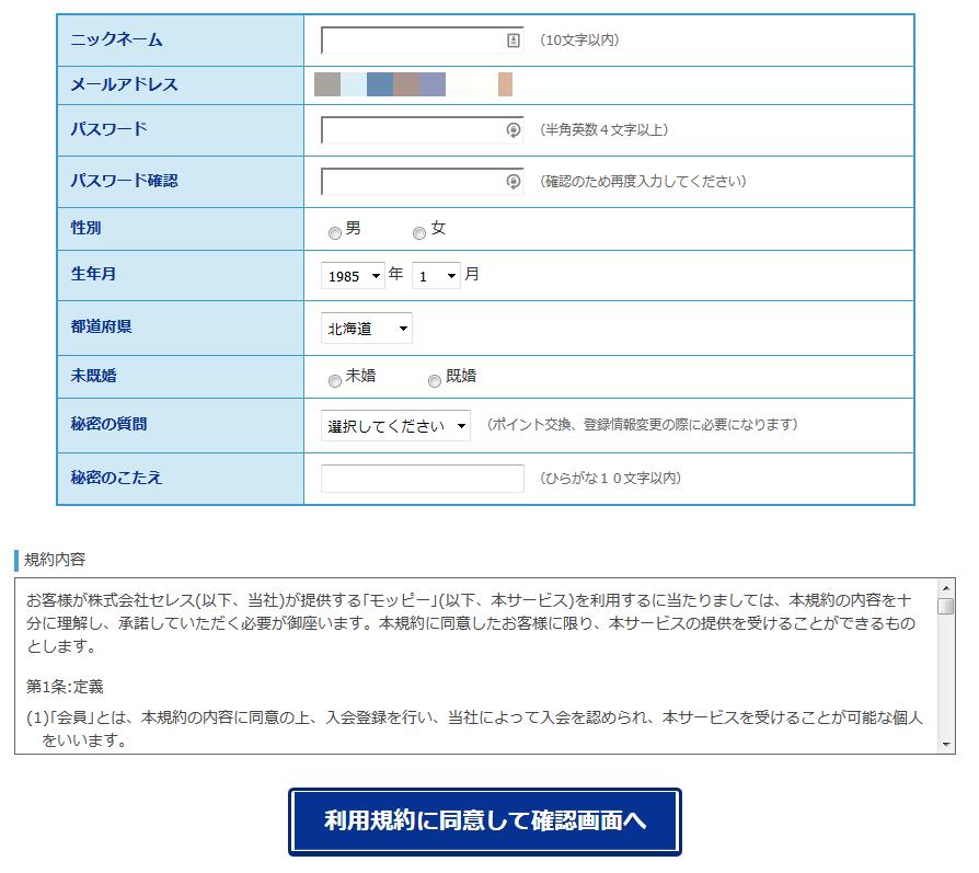 登録情報を入力していきます。