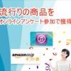 オピニオンワールドの評判・稼ぎやすさの解説まとめ!