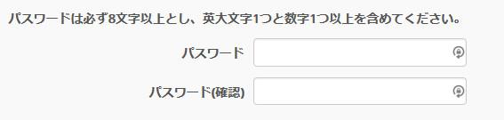 最後にパスワードを設定
