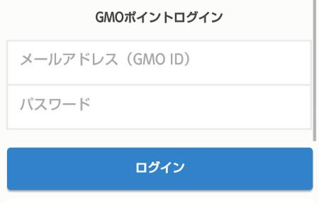 GMOポイントにログイン