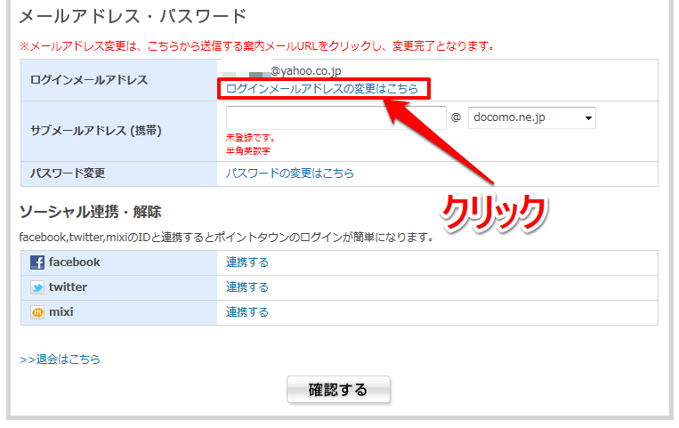 ログインメールアドレスの変更をクリック。