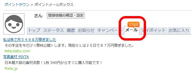 マイページから、メールタブをクリック。