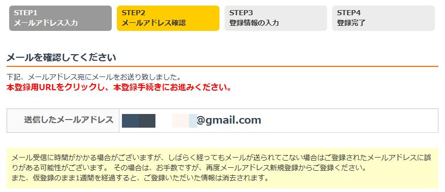 ポイントタウンの登録方法2。メールアドレス確認の指示。