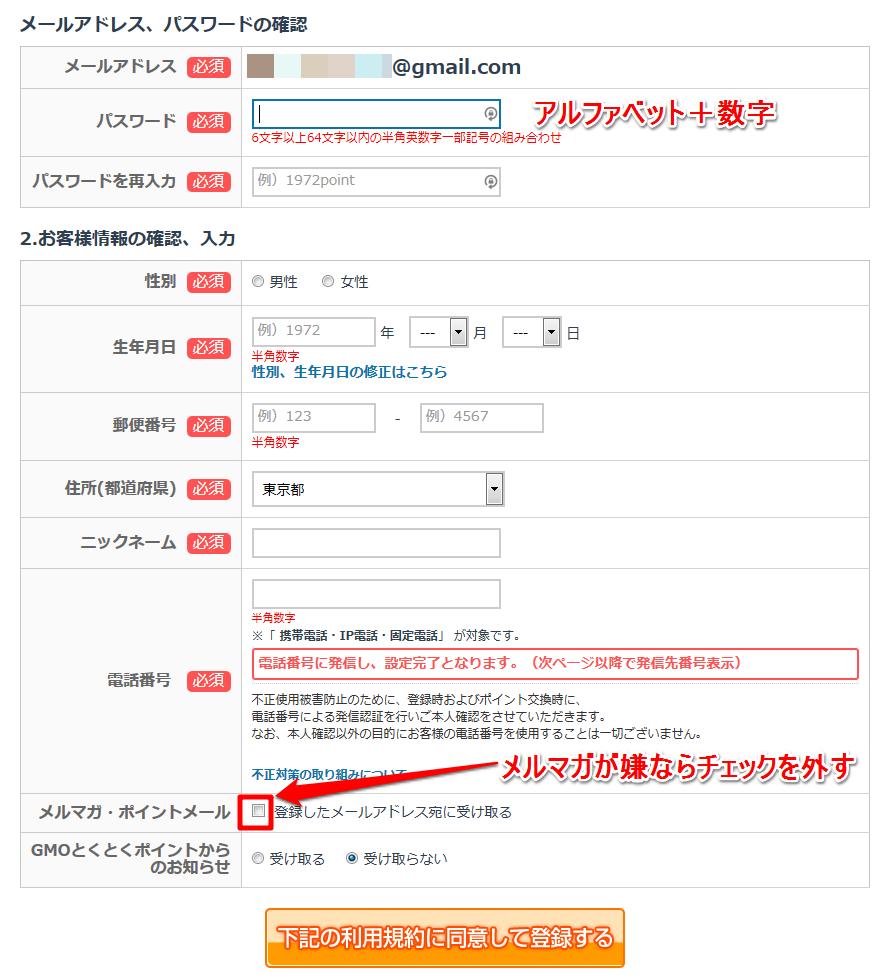 ポイントタウンの登録方法4。個人情報を入力していく。