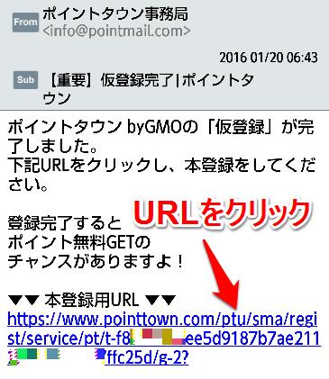 スマホでのポイントタウンの登録方法2。届いたメールのURLをクリック。