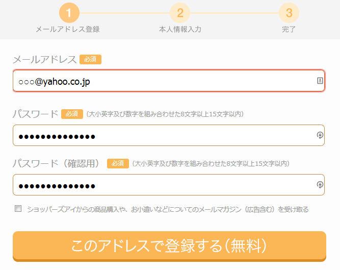 ショッパーズアイの登録方法その1。メールアドレスとパスワードを入力
