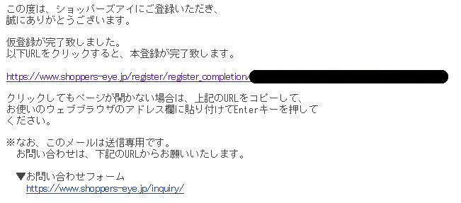 ショッパーズアイからの仮登録メール