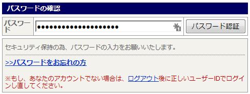パスワードを入力します。
