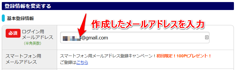 ログイン用メールアドレスの欄に、今作成したgmailアドレスを入力しましょう。