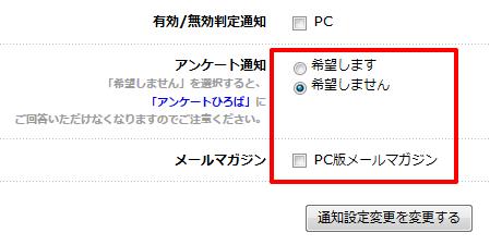 アンケート通知とメールマガジンのチェックを変更。