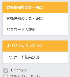 登録情報の変更・確認をクリックしてください。