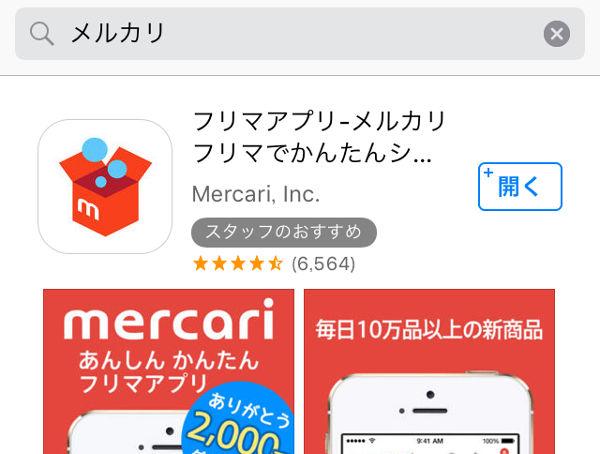 iPhoneからApp Storeを起動して、メルカリを検索します。