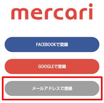 メルカリの会員登録画面です。メールアドレスで登録を選択しましょう。