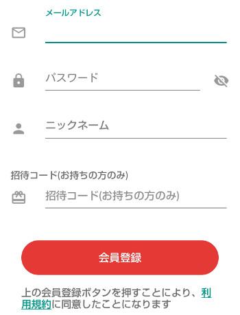 メールアドレス、パスワード、ニックネーム、招待コードを入力して、会員登録をタップしましょう。
