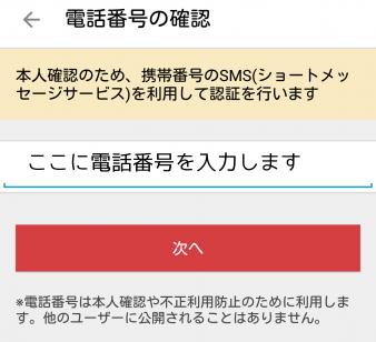 SMS認証のために携帯の電話番号を入力してください。