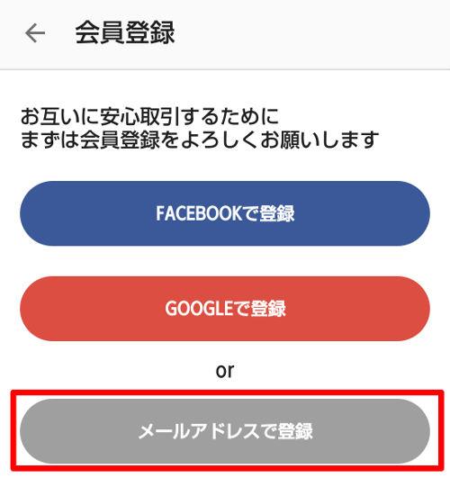 会員登録画面が表示されるので、メールアドレスで登録をタップします。