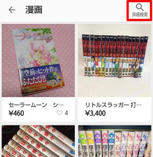 商品の一覧が表示されるので、画面右上の詳細検索をタップしましょう。