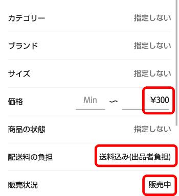 価格はmaxを300円に設定してください。