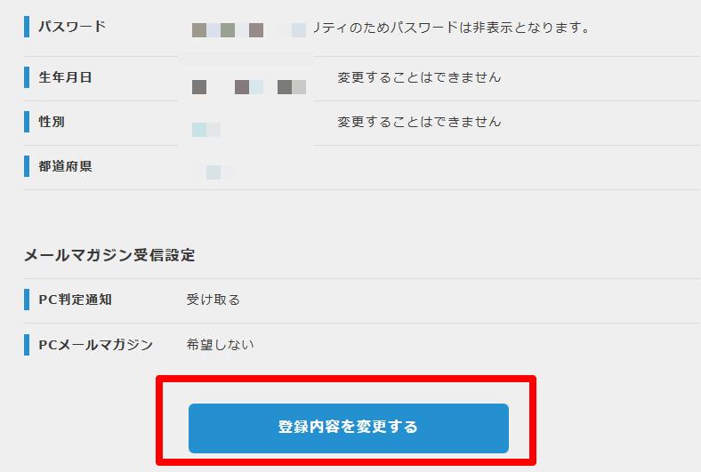 登録内容を変更するをクリック。