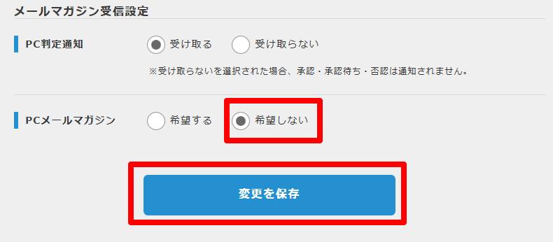 メールマガジンの設定で希望しないを選択し、変更を保存。