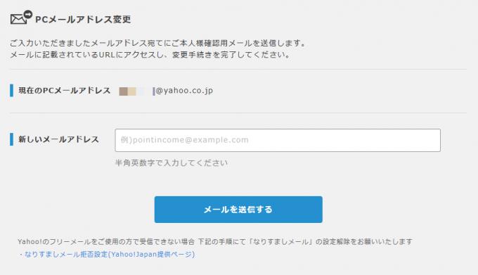 新しいメールアドレスを入力。