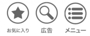 画面右上のメニューを選択。